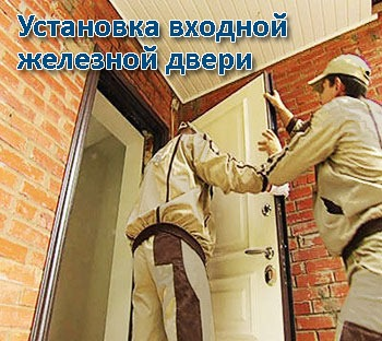 Монтаж входной стальной двери